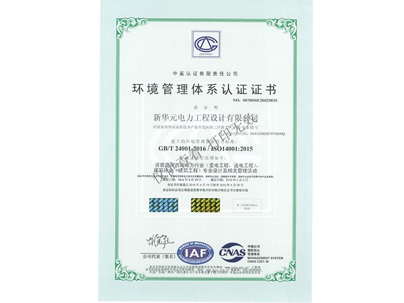 <b>环境管理体系认证证书</b>