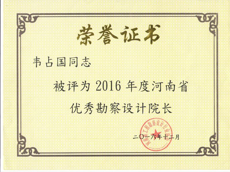 2016年荣获优秀勘察设计院长
