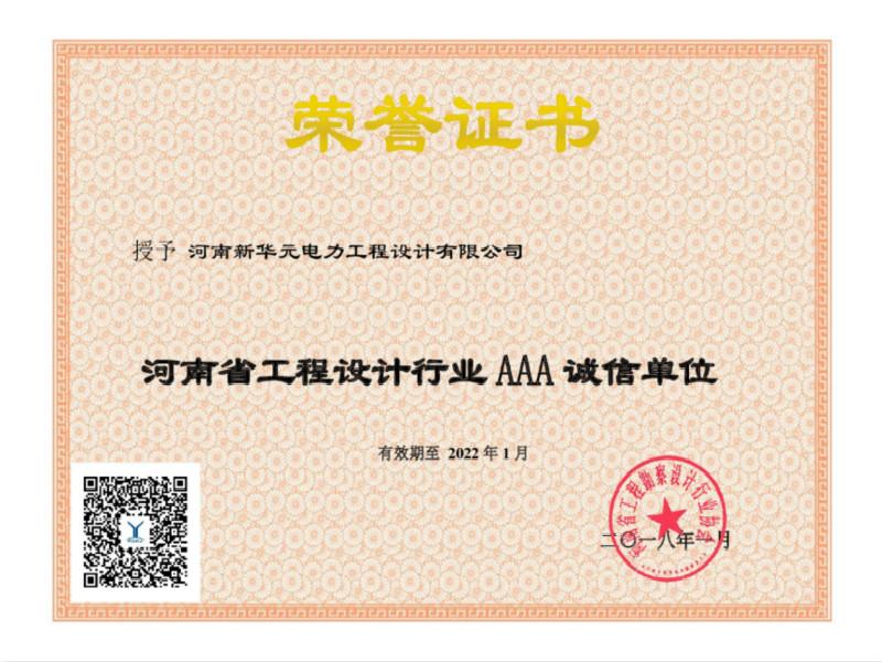河南省工程设计行业AAA设计单位