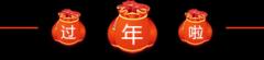 <b>澳门新葡8455手机版2019新春年会盛典暨优秀员工颁奖典礼,好high哟!</b>